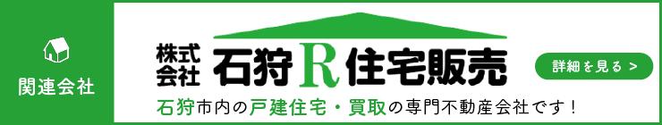 株式会社石狩R住宅販売